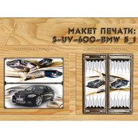 "Дизайн нард №2-""BMW-5"""