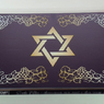"""Нарды """"Звезда Давида-Менора"""" подарок мужчине еврею на день рождения или юбилей."""